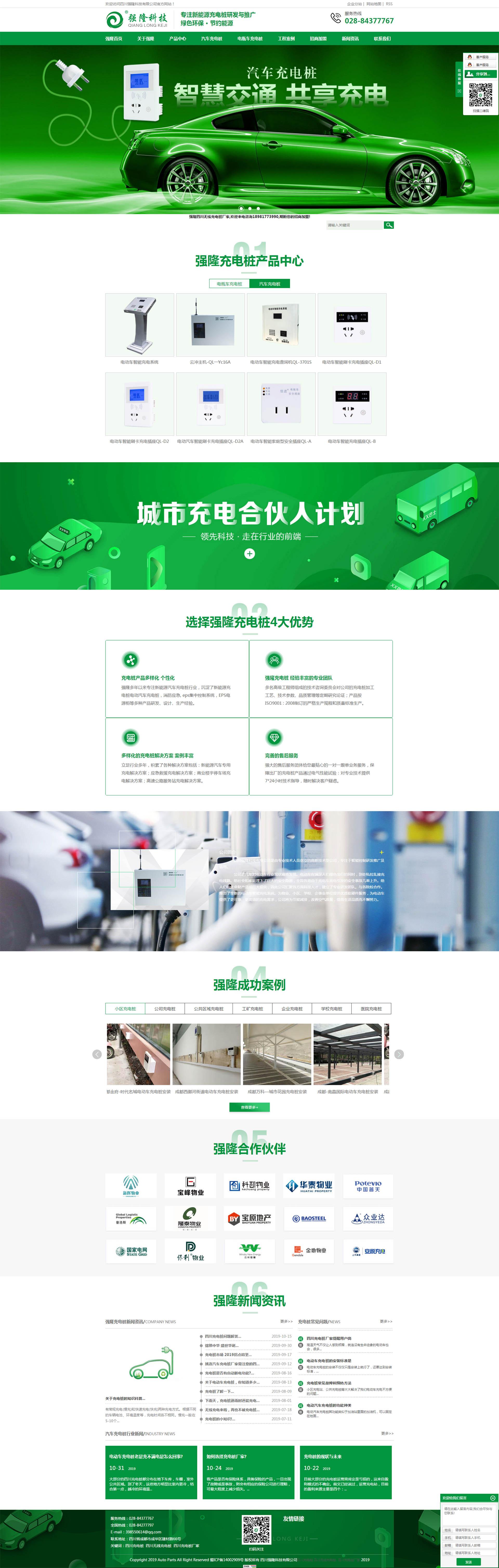 强隆科技网站建设
