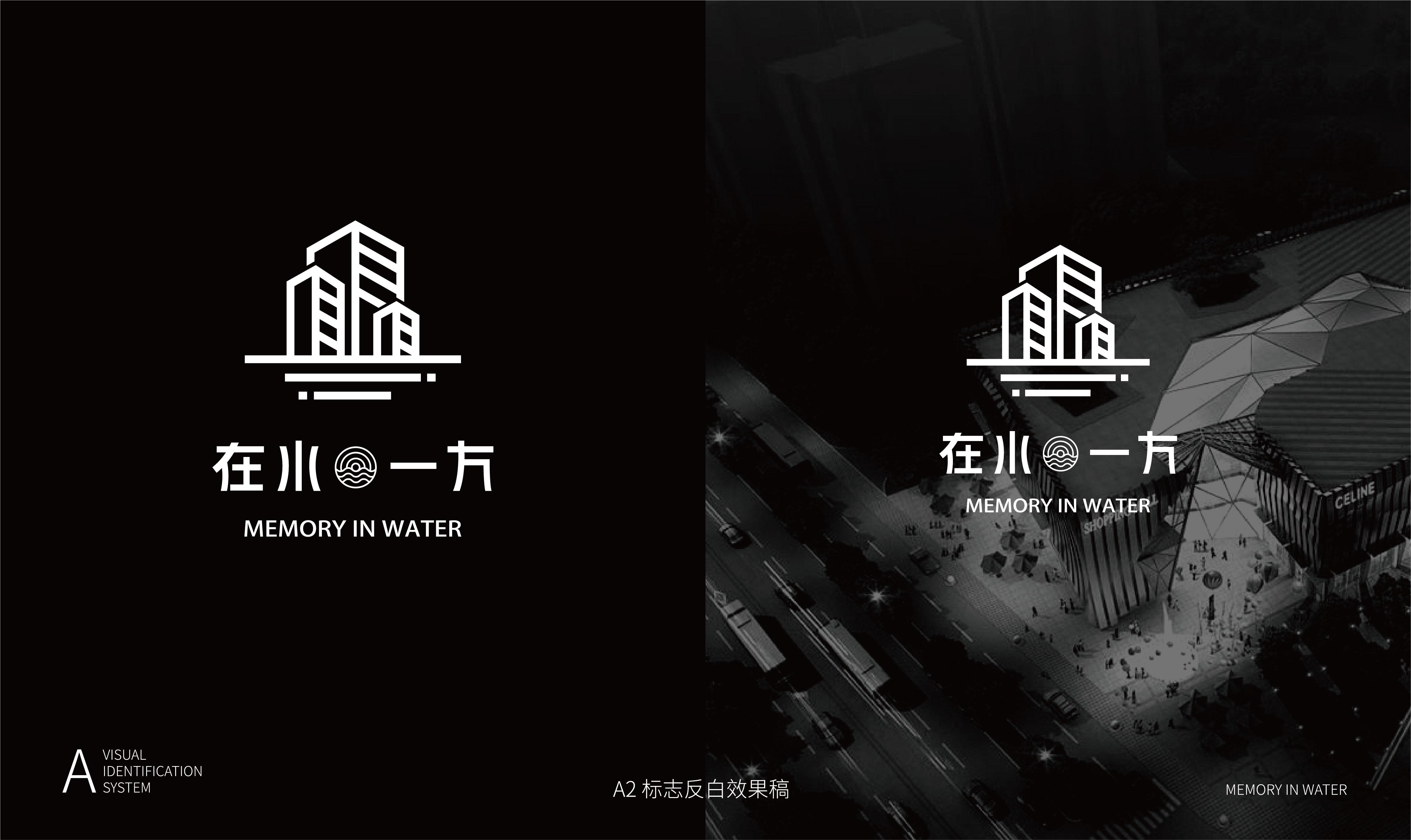 在水一方品牌形象设计