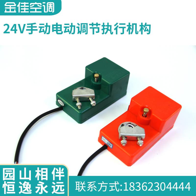 24V手电动执行机构