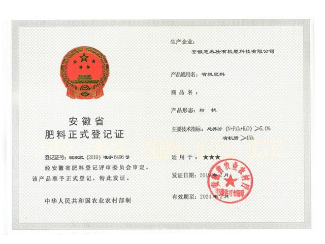 惠禾壮有机肥料粉状登记证