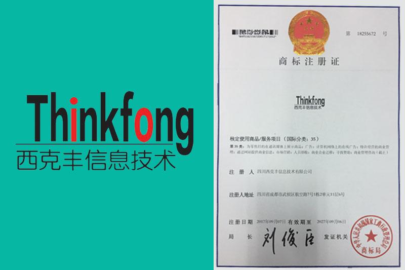 西克丰信息技术商标注册