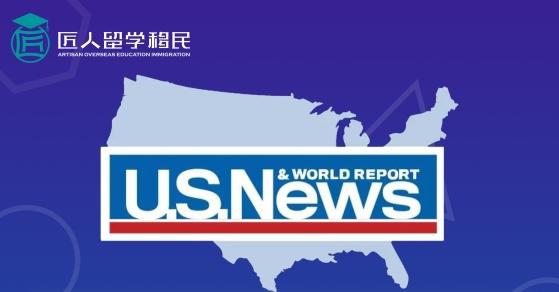 2021年度U.S.News教育排名