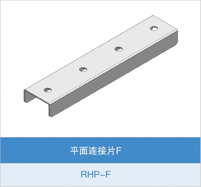 平面连接片F(RHP-F)