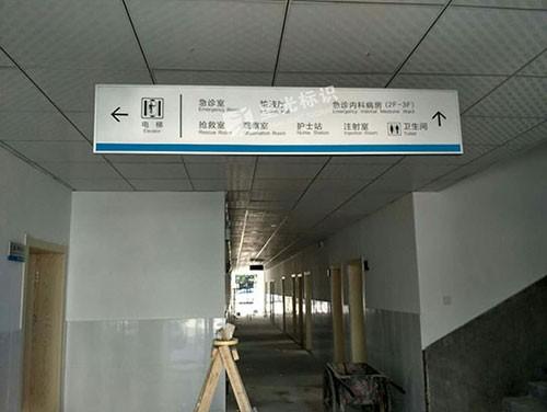 皖南医学院第二附属医院标识标牌制作