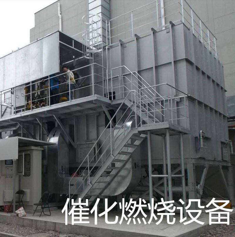 催化燃烧设备的原理以及产品特点