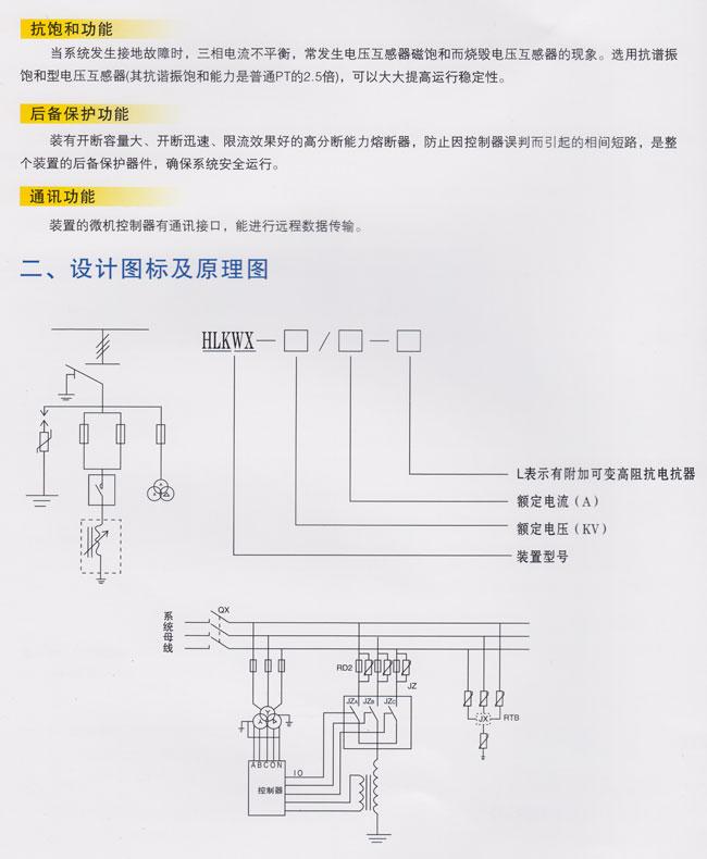 微机消弧及过电压保护综合保护装置