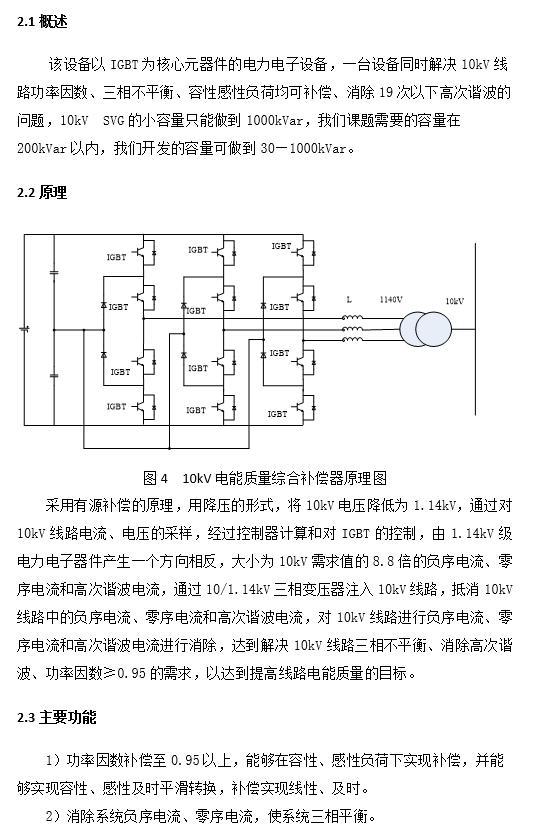 配电网提升电能质量创新技术