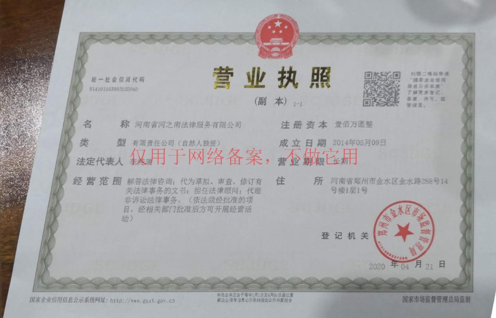 郑州律师事务所简介