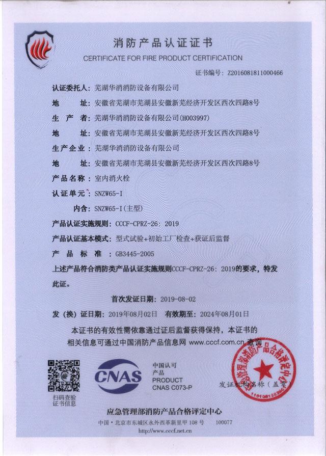室内消火栓-消防产品认证证书