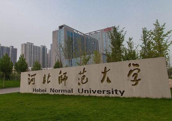 河北师范大学(本科)