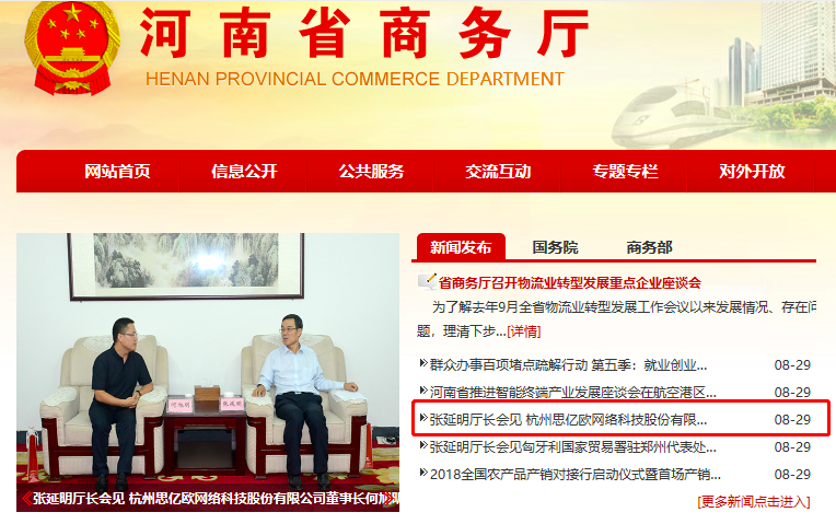 河南省商务厅电子商务处处长孙琪一行到访思亿欧