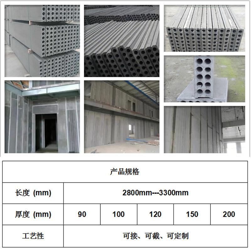 輕質隔墻條板廠家詳解施工過程中需要注意的要點