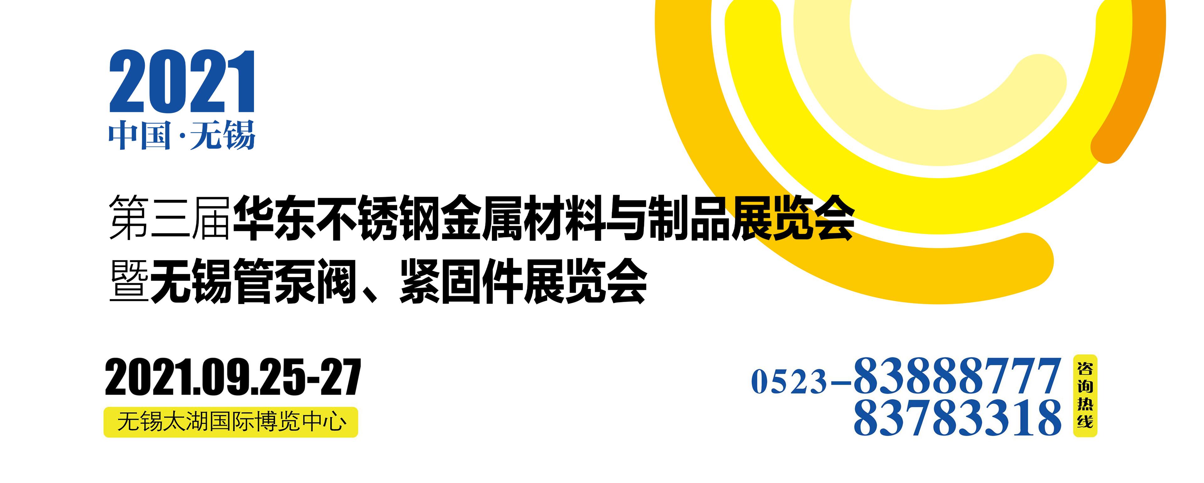 2021(无锡)华东不锈钢金属材料与制品展火热招商中