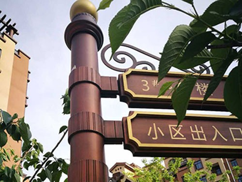 華強城指示牌