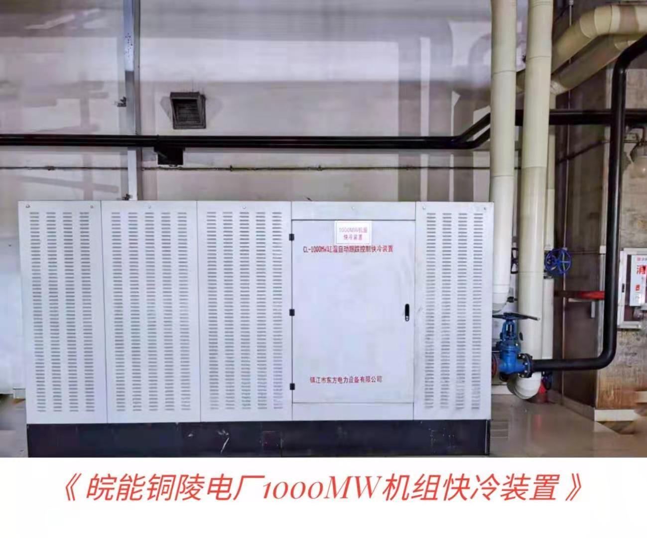 CL-1000MW缸温自动跟踪控制快冷装置