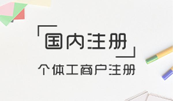 套餐:内资公司注册+代理记账(1年)