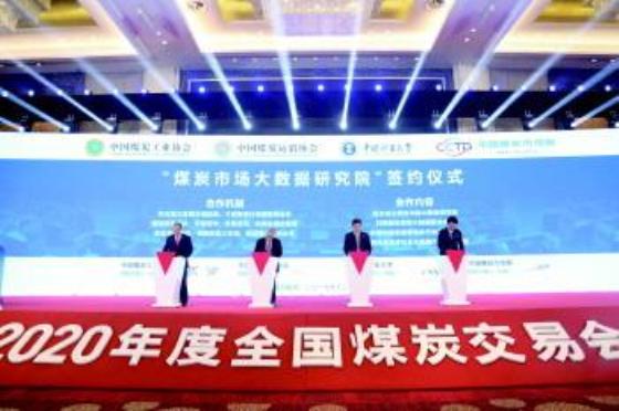 2020年夏季全国煤炭交易会在北京开幕