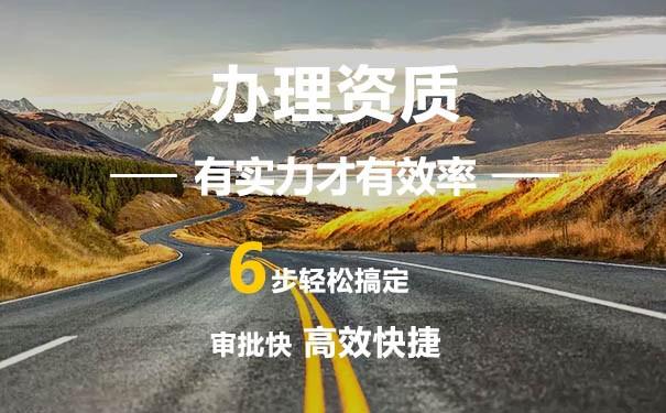 江西公路施工總承包資質轉讓標準是什么?昭辰建筑施工資質新辦