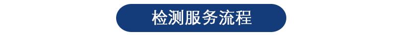 福州职业卫生检测