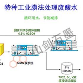 Special acid resistant industrial membrane separation or concentration system