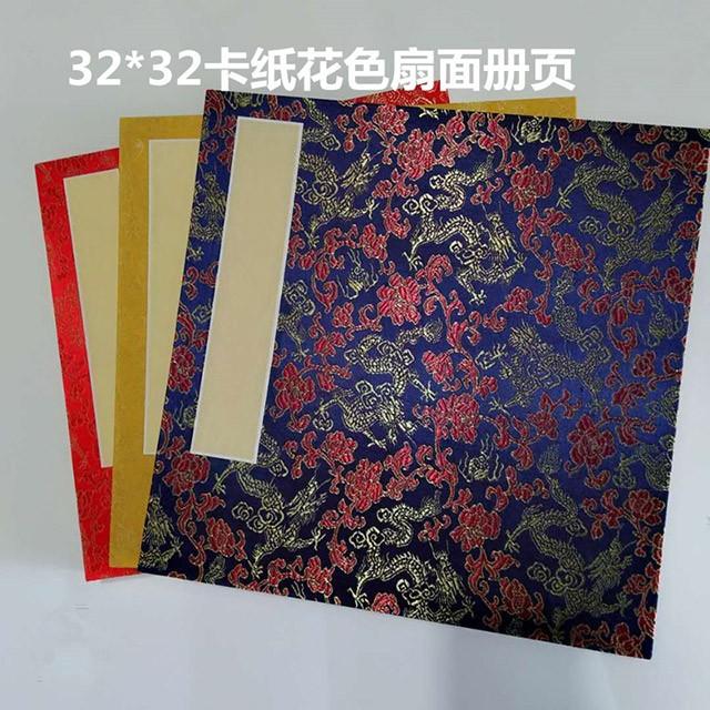 花色扇面卡纸册页