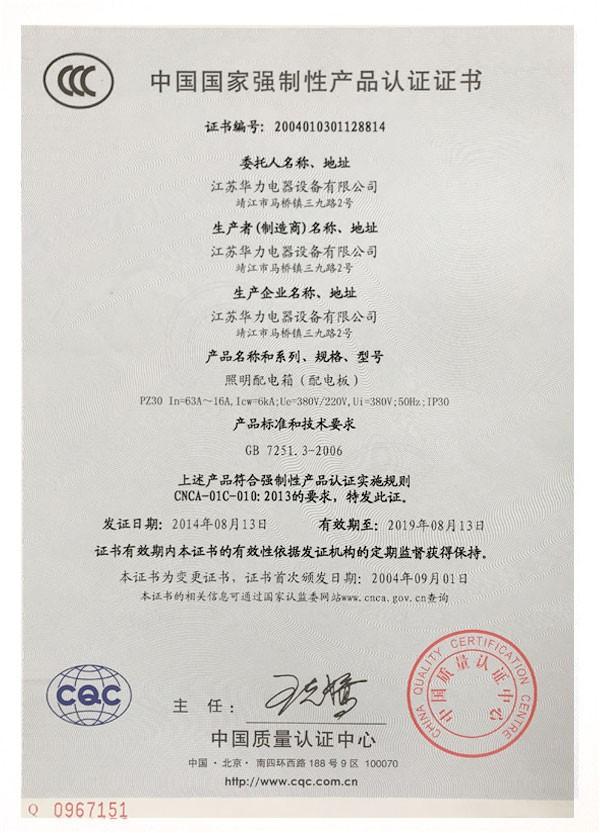 照明配电箱产品认证证书
