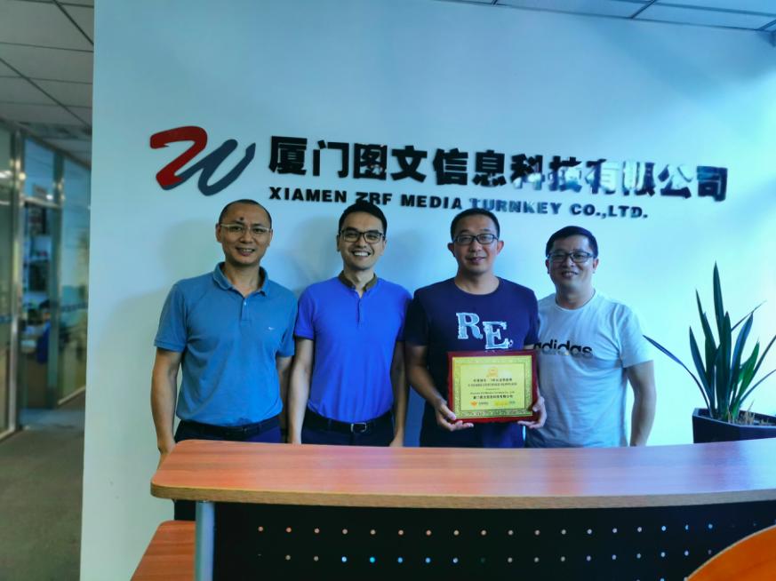 外贸快车5年认证供应商|厦门图文信息科技有限公司
