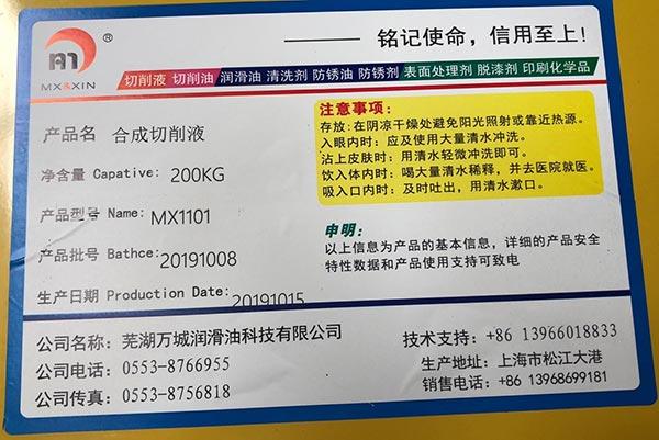 合成切削液MX1101