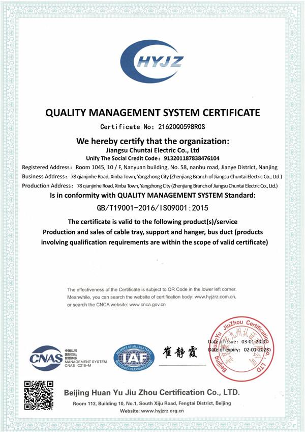 质量管理证书英文