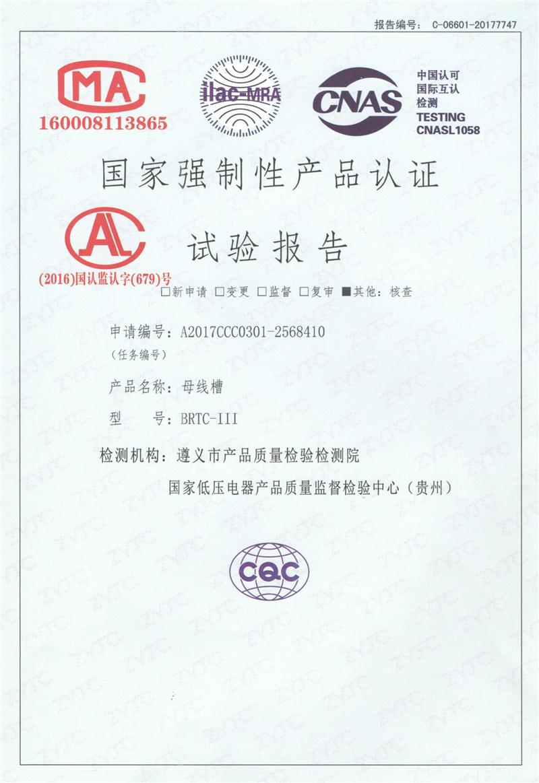 BTRC-III母线槽试验报告1600A-400A