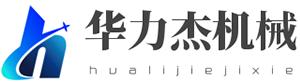 青岛华力杰机械有限公司