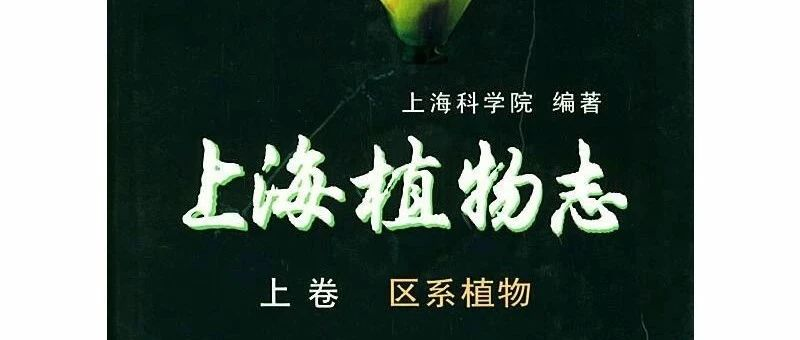 上海召开《主要乡土树种名录》讨论会