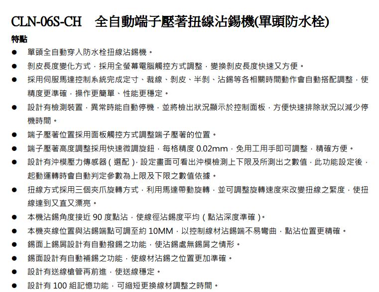 杭州全自動端子壓著扭線沾錫機(單頭防水栓)