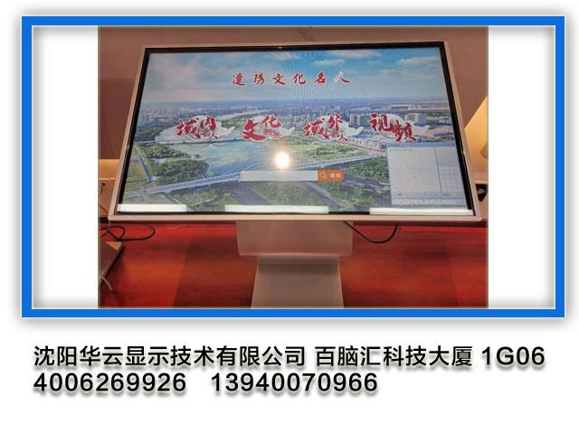 辽阳文化名人展馆一体机安装调试完毕 -4台43寸卧式触控查询一体机