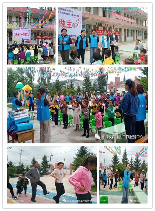 """青海玫霖社会工作室活动:贾尔藏村幼儿园六一活动""""快乐六一我做主"""""""