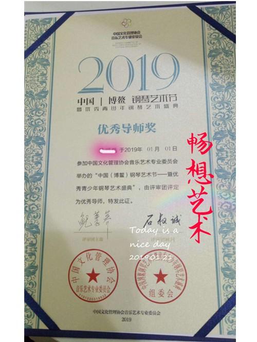 中国(博鳌)钢琴艺术节优秀导师奖