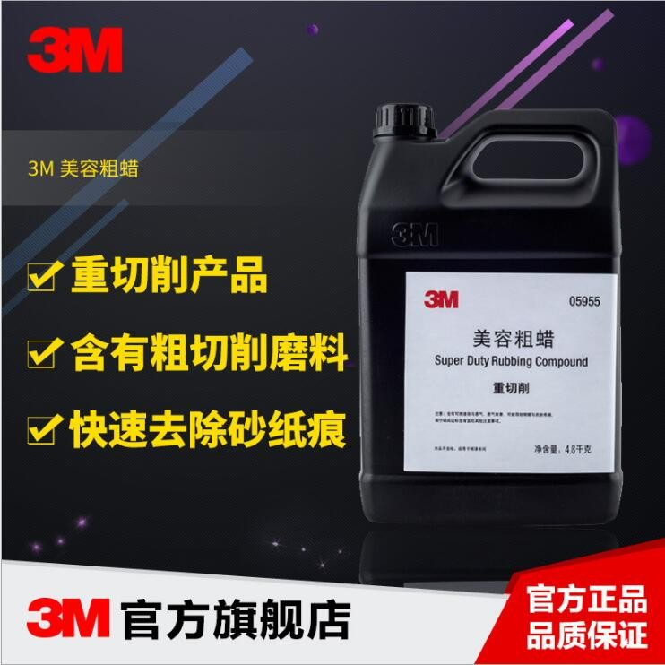 3M 5955液体蜡汽车划痕修复 汽车刮痕修复神器 汽车打蜡 汽车养护