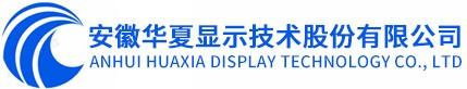 安徽华夏显示技术股份有限公司
