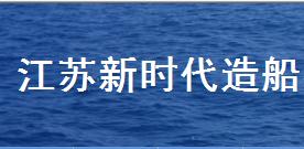 江苏新时代造船