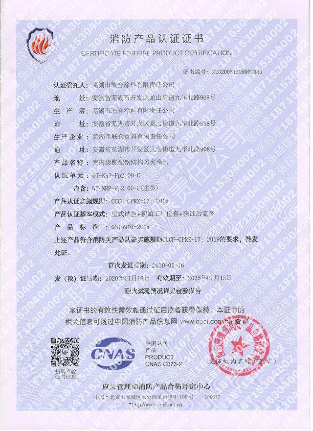 新版室内膨胀型型钢结构防火涂料(油性)认证证书
