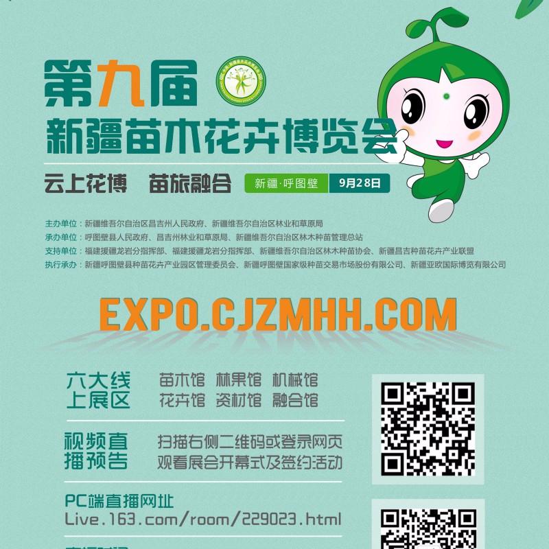 第九届新疆苗木花卉博览会线上展会即将开幕