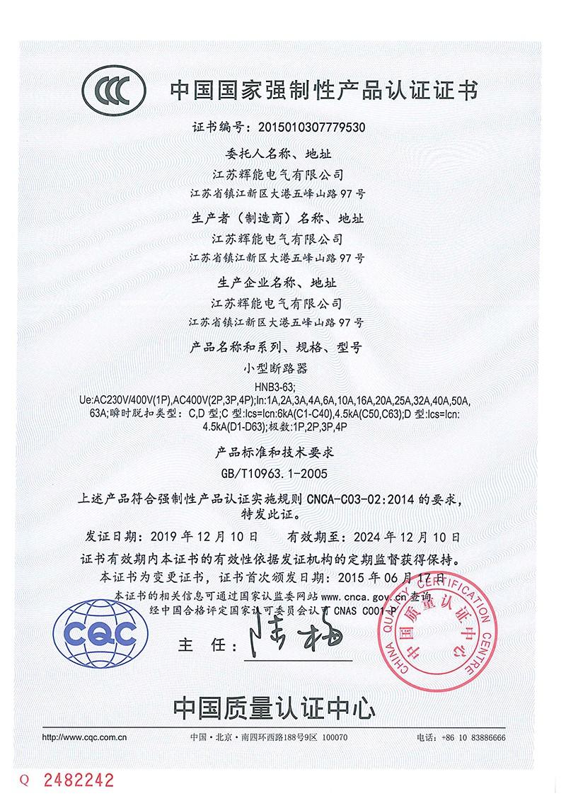 "HNB3-63""CCC""证书"