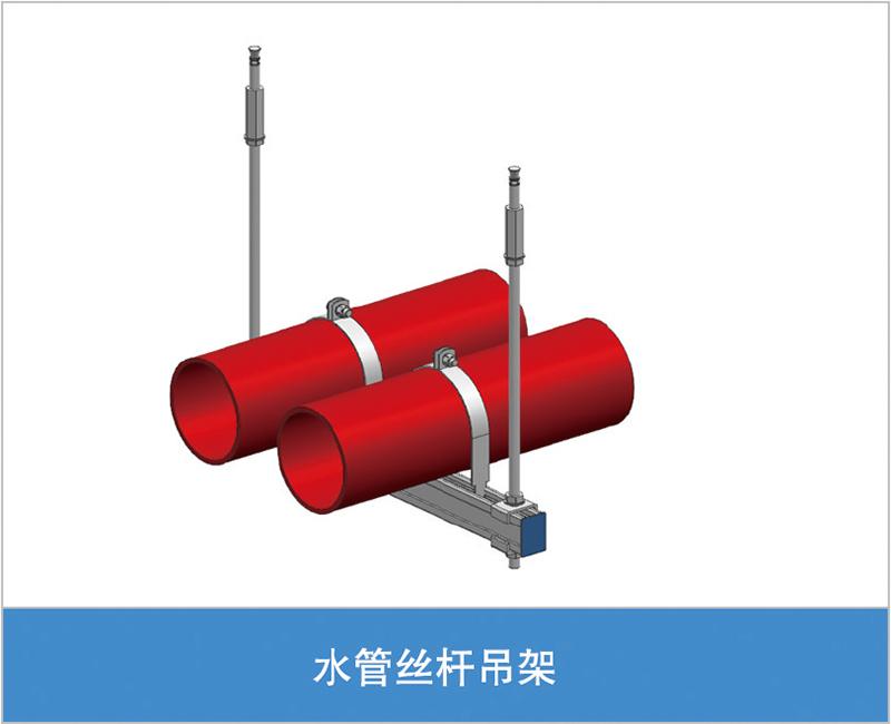 水管丝杆吊架