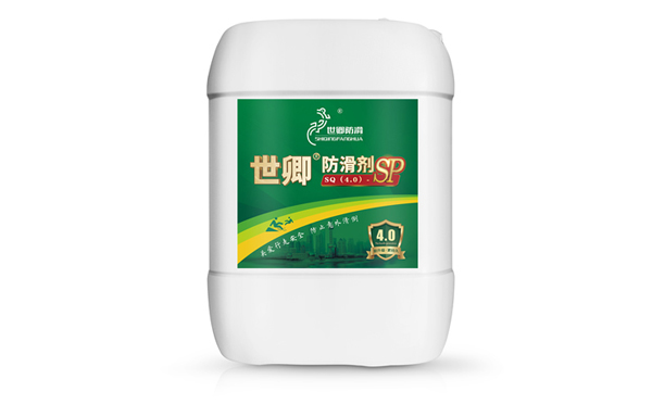 世卿防滑剂工程装SQ(4.0)-SP