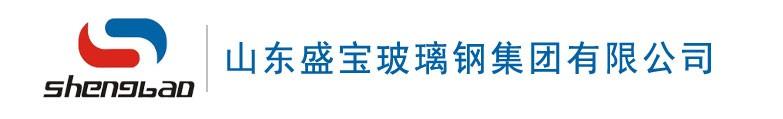 山东盛宝玻璃钢集团有限公司