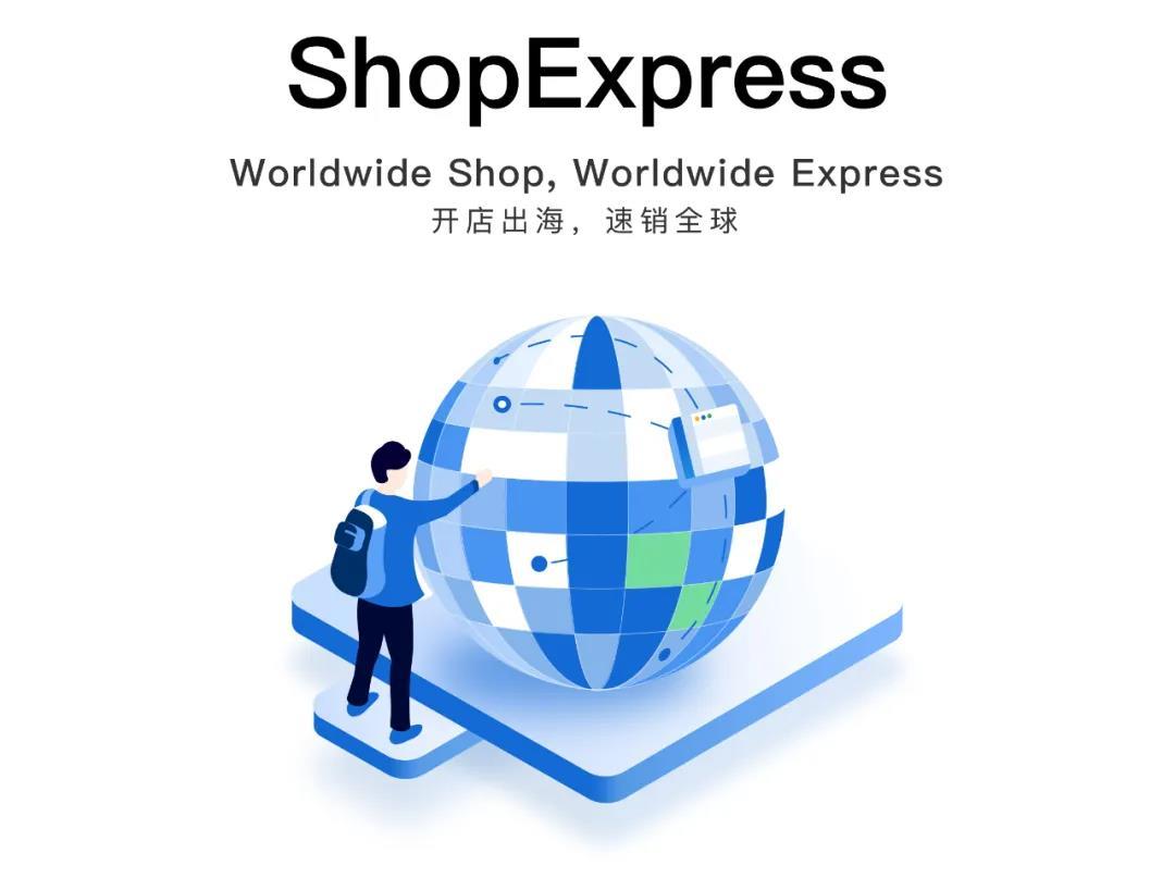 微盟国际化战略再提速  重磅发布跨境独立站产品ShopExpress
