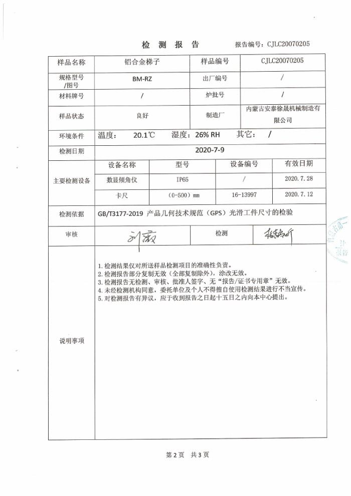 BM-RZ铝合金梯子质检报告