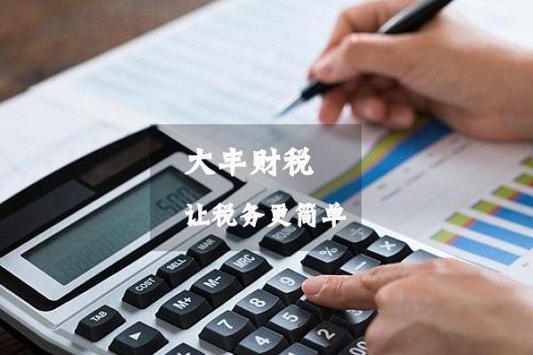福州大丰企业管理有限公司,你听说过这家公司吗?