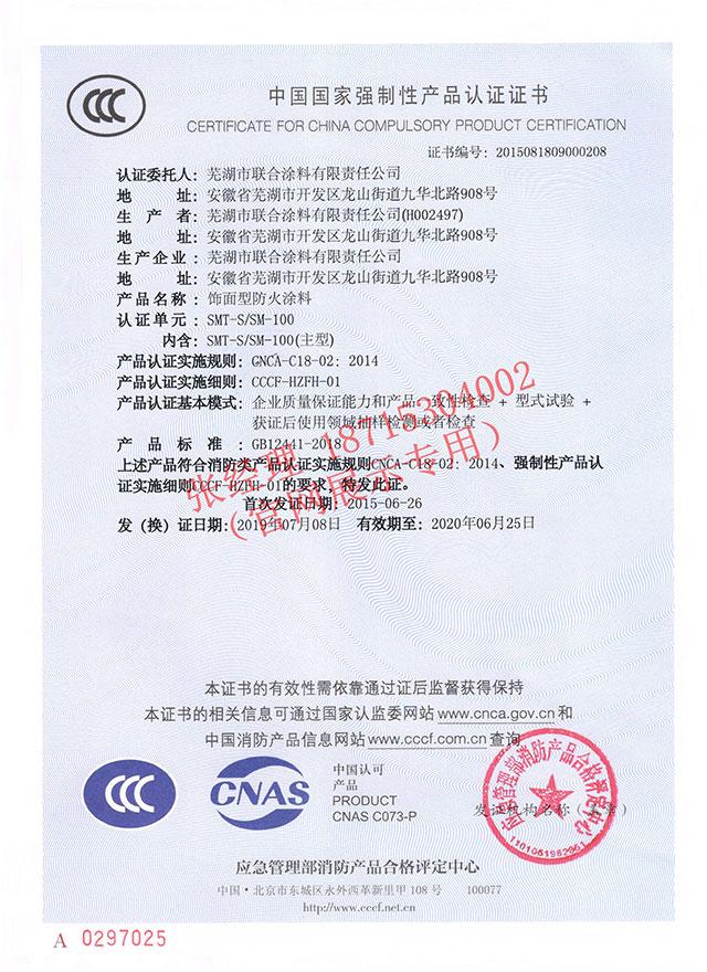 饰面型防火涂料(水性)强制性产品认证证书