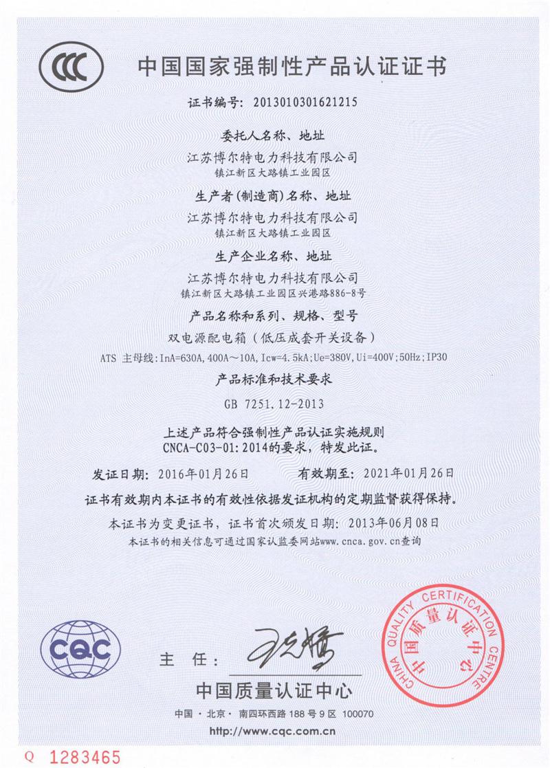ATS双电源配电箱认证证书630A